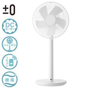 ±0(プラスマイナスゼロ) DCモーター リビング扇風機 XQS-Y620-W ホワイト|emedama
