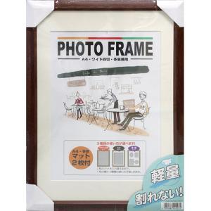 オリジナル フォトフレームA4/W4 多窓兼用 マット2枚付 ブラウン emedama