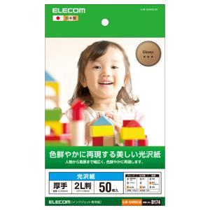 エレコム EJK-GAN2L50 光沢写真用紙...の関連商品4