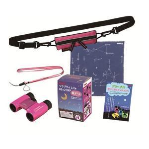 ビクセン 8倍双眼鏡 ソラプティLite H8×21WP ピンク|emedama