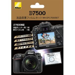 ニコン D7500用液晶保護フィルムセット NH-DFL7500SET
