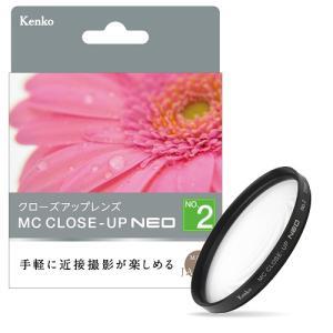 ケンコー 77S MC C-UP NEO No.2 クローズアップレンズ 77mm emedama