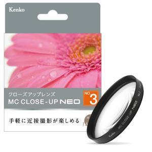 ケンコー 77S MC C-UP NEO No.3 クローズアップレンズ 77mm emedama