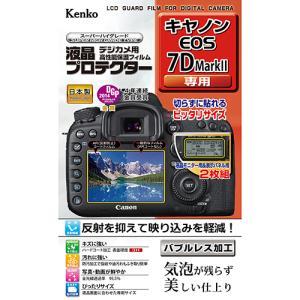 【DM便送料無料】 ケンコー KLP-CEOS7DM2 液晶プロテクター キヤノン EOS 7D MarkII用 《納期未定》 emedama