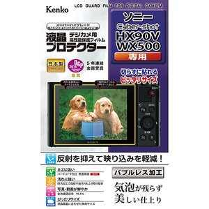 【DM便送料無料】 ケンコー KLP-SCSHX90V 液晶プロテクター ソニー Cyber-shot DSC-HX90V/WX500用