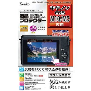 【DM便送料無料】 ケンコー KLP-CEOSM10 液晶プロテクター キヤノン EOS M10/M3用 《納期未定》 emedama