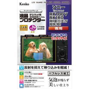 【ネコポス】 ケンコー KLP-SCSRX100M5 液晶プロテクター ソニー100V/RX1RII用 《納期未定》 emedama