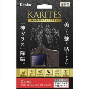 【ネコポス】 ケンコー KKG-CEOS5DM4 液晶保護ガラス KARITES キヤノン EOS ...