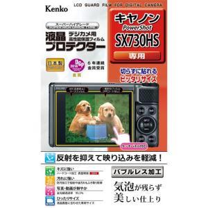 ケンコー 液晶プロテクター キヤノン PowerShot SX730HS用 emedama