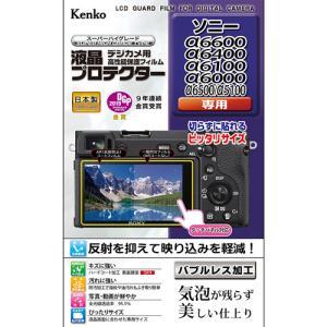 ケンコー 液晶プロテクター ソニー α6600/6400/6100/6000/6500/5100用