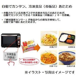シャープ 過熱水蒸気 オーブンレンジ スチームハイクッカー RE-SS8C-B ブラック系|emedama|02