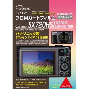 【DM便送料無料】 エツミ E-7121 プロ用ガードフィルム キヤノン PowerShot SX720 HS/SX620 HS/SX 610HS用|emedama