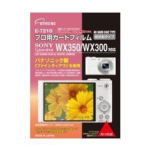 [8,000円(税込)以上のご注文で送料無料][`etsumi`エツミE-7210プロ用ガードフィル...