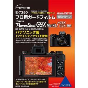 【DM便送料無料】 エツミ E-7250 プロ用ガードフィルム キヤノン PowerShot G9XMK2/G5X/G9X/G7X用 emedama