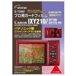 【DM便送料無料】 エツミ E-7260 プロ用ガードフィルム キヤノン IXY 210/190/170用 emedama