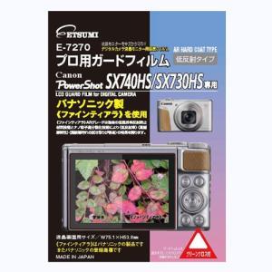 【DM便送料無料】 エツミ E-7270 プロ用ガードフィルム キヤノン PowerShot SX730HS用 emedama