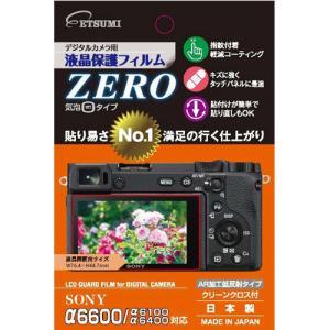 【ネコポス】 エツミ E-7305 デジタルカメラ用保護フィルムZERO ソニー α6600/α64...