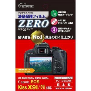 【ネコポス】 エツミ E-7308 デジタルカメラ用保護フィルムZERO キヤノン EOS Kiss...