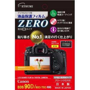 【ネコポス】 エツミ E-7316 デジタルカメラ用保護フィルムZERO キヤノン EOS 90D/...