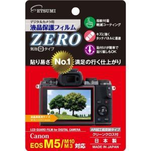 【DM便送料無料】 エツミ E-7337 デジタルカメラ用保護フィルムZERO キヤノン EOS M5/M10/M3用 emedama