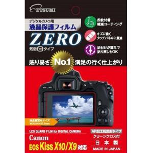 【DM便送料無料】 エツミ E-7359 デジタルカメラ用保護フィルムZERO キヤノン EOS Kiss X9用 emedama