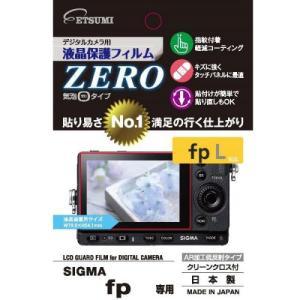 【ネコポス】 エツミ E-7375 液晶保護フィルム ZERO シグマfp用