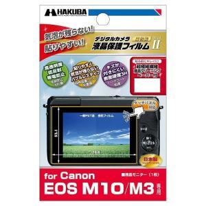 【DM便送料無料】 ハクバ DGF2-CAEM10 液晶保護フィルム MarkII キヤノン EOS M10/M3用 emedama