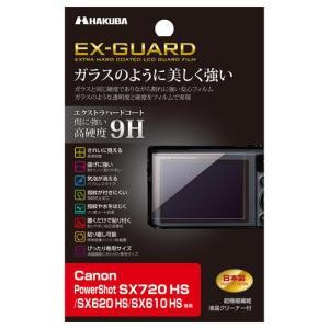 【DM便送料無料】 ハクバ EXGF-CPSX720 EX-GUARD液晶保護フィルム キヤノン PowerShot SX720HS/SX620HS/SX610HS用|emedama