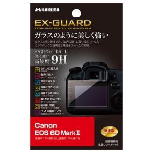 ハクバ EXGF-CAE6DM2 EX-GUARD液晶保護フィルム キヤノン EOS 6D MarkII用|emedama