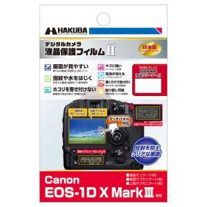 【ネコポス】 ハクバ DGF2-CAE1DXM3 液晶保護フィルム  Mark II キヤノン EO...