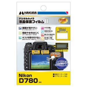 【ネコポス】 ハクバ DGF2-ND780 液晶保護フィルム Mark II ニコン D780用