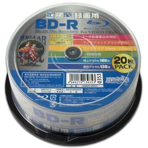 磁気研究所 HDBDR130RP20 HD BD-R20P BD-R 1回録画 6倍速 25GB 20枚 スピンドルケース入り|emedama