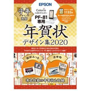 [8,000円(税込)以上のご注文で送料無料][epson`年賀状ソフト`エプソンPFND2020年...
