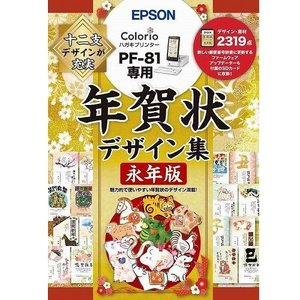 エプソン PFND20A 年賀状デザイン集 永年版 《納期約2週間》