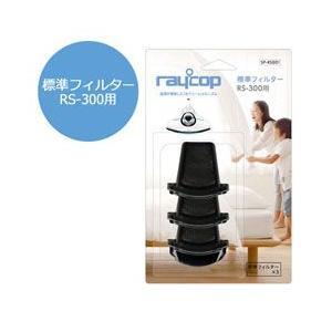 レイコップ RS RS-300用 標準フィルター(3個入り)...