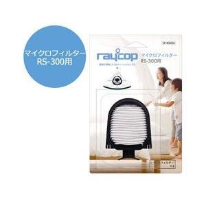 レイコップ RS RS-300用 マイクロフィルター(2個入...