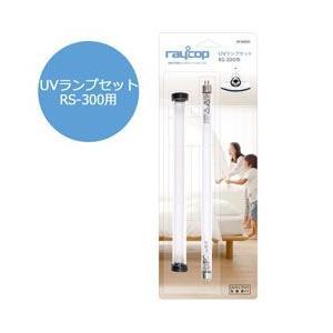 レイコップ RS RS-300用 UVランプ、ランプ保護管 ...