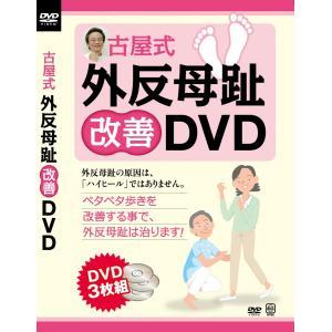 古屋式 外反母趾改善DVD