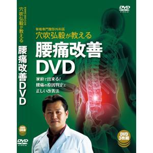 穴吹弘毅が教える腰痛改善DVD