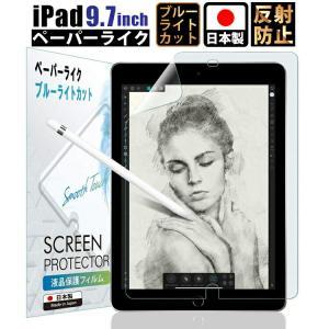 ■商品名  iPad 9.7 フィルム ブルーライト iPad9.7 保護フィルム ペーパーライク ...
