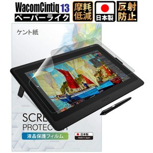 Wacom Cintiq 13 フィルム ペーパーライク 13 HD/Cintiq 13 HD To...