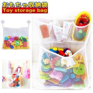 ■商品名 お風呂 おもちゃ ネット 収納 かご ボックス 入れ 袋  おしゃれ  ■内容 お風呂用お...