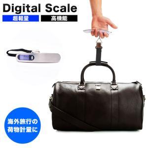 ラゲッジチェッカー デジタルスケール 5kg 旅行 吊り下げ ラゲッジスケール 計り デジタル はかり 旅行 はかり 携帯 定形外 emi-direct