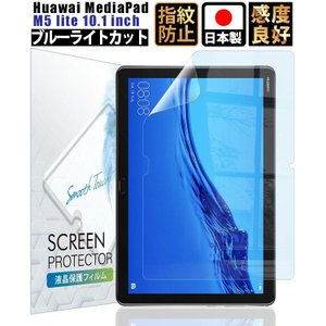 Huawai MediaPad M5 lite 10.1インチ フィルム ブルーライトカット【 日本...