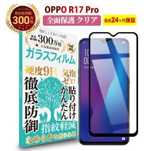 ■商品名 OPPO R17 Pro フィルム OPPO R17 Neo フィルム ガラスフィルム 透...
