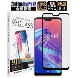 ■商品名 ZenFone Max Pro M2 ガラスフィルム ZB631KL ガラスフィルム 全面...