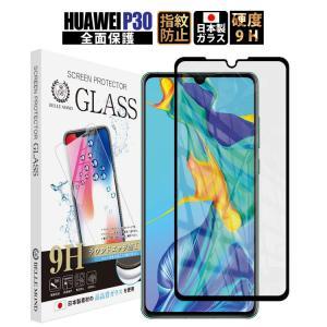 ■商品名 HUAWEI P30 ガラスフィルム 全面保護 透明 強化ガラス 硬度9H 保護フィルム ...