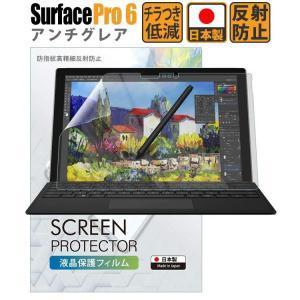 ■商品名 Surface Pro 6 フィルム 保護フィルム Surface Pro6 保護フィルム...