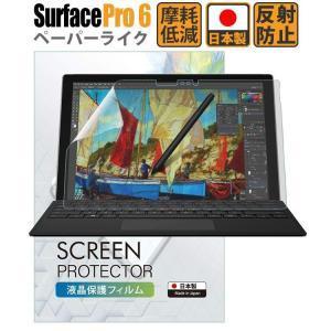 Surface Pro 6 フィルム 保護フィルム Surface Pro6 保護フィルム ペーパー...