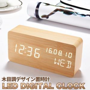 置き時計 置時計 おしゃれ 北欧 デジタル 目覚まし時計 おしゃれ 大音量 卓上時計 LED 木製 アラーム 温度計 送料無料 定形外